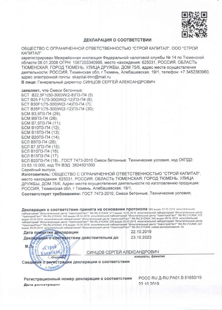 Декларация о соответствии_1