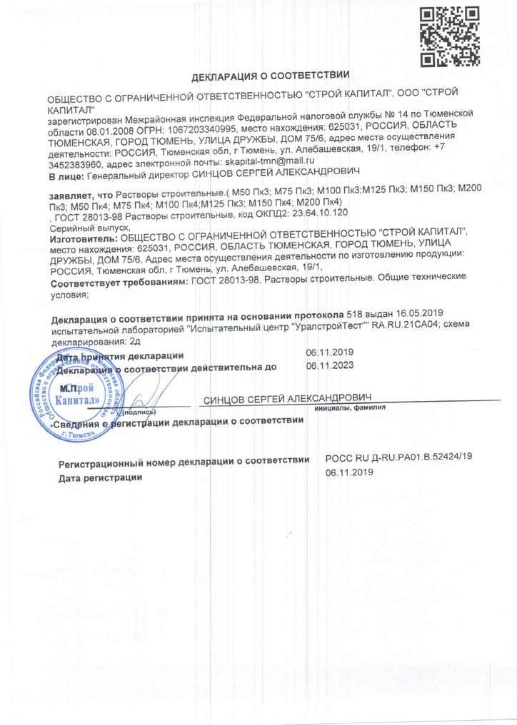 Декларация о соответствии_2